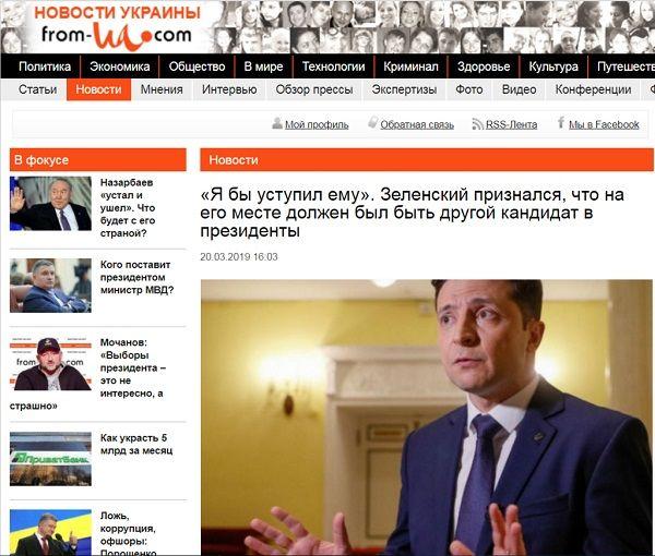 «Зеленский снимает свою кандидатуру»: СМИ РФ распространили желтую «сенсацию» о выборах в Украине