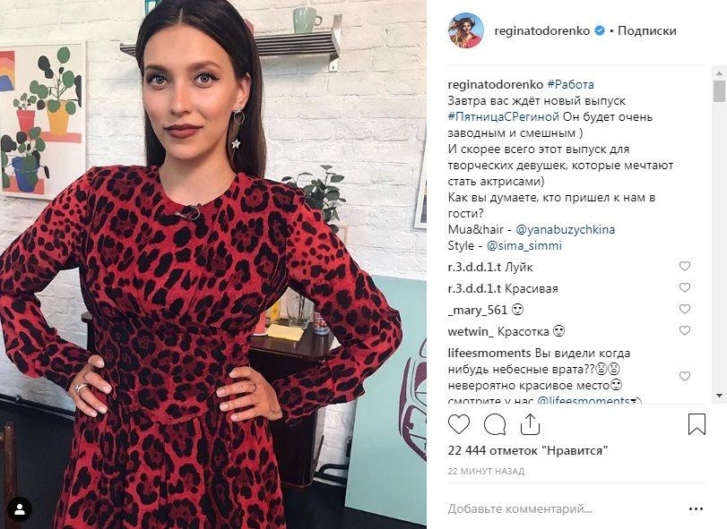 «Стала как женщина!!! А раньше была девочка сочная»: Регина Тодоренко похвасталась новым постом в сети, заинтриговав многих поклонников