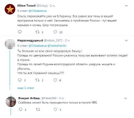 «Ты больная на всю свою башку!»: россияне высказались о словах Скабеевой баллотироваться в президенты Украины