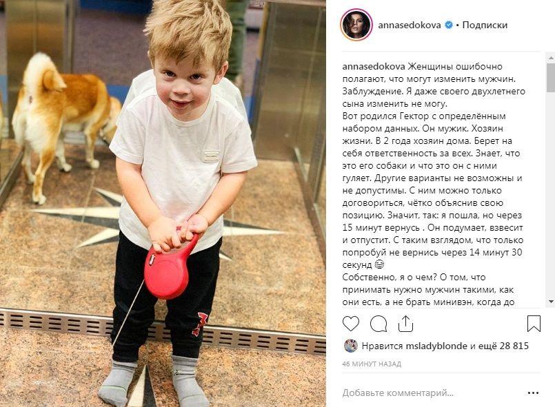 «Маленький мужчинка»: Анна Седокова умилила сеть постом о воспитании своего сына