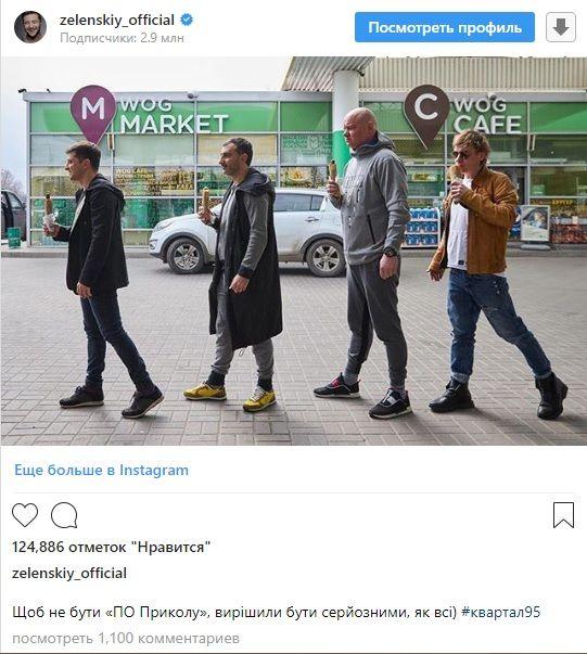 У Зеленского ответили на призыв Вакарчука троллингом