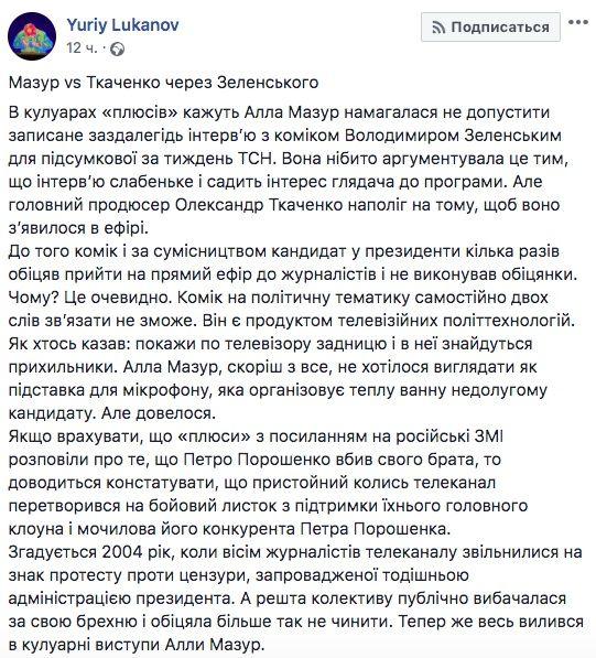 Алла Мазур «прозрела» от интервью с Зеленским – журналист