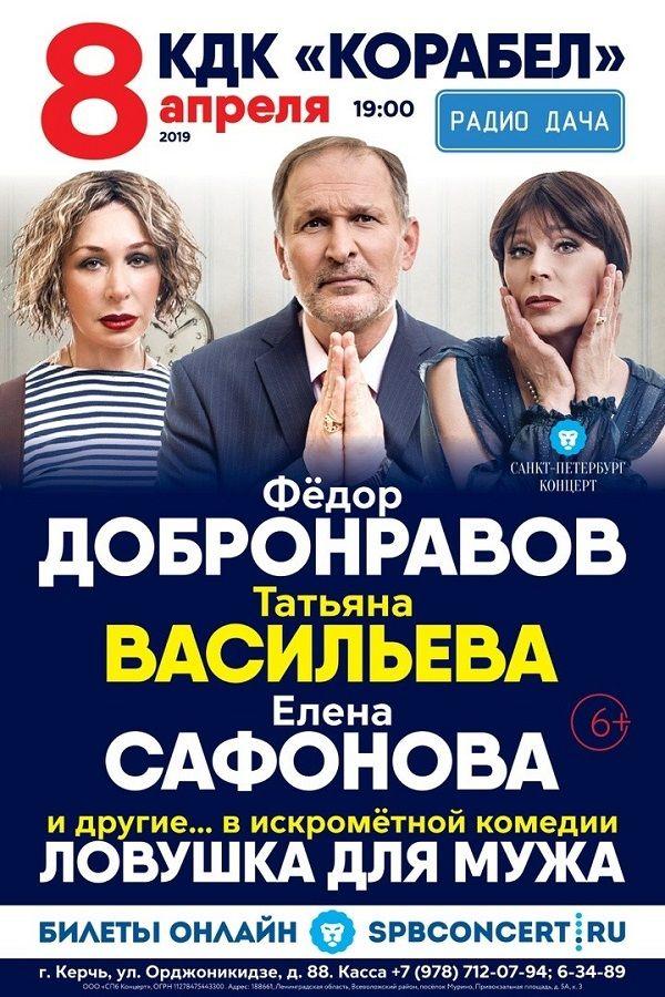 Скандальный Добронравов уже вовсю готовится выступать в Керчи