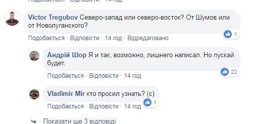 В соцсетях сообщили, что ВСУ зашли в Горловку