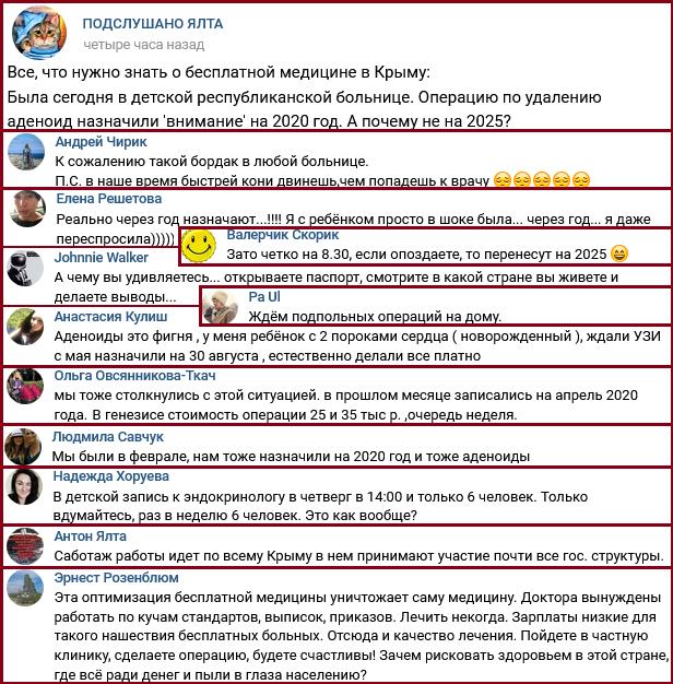 Будет проще умереть: крымчане массово бьют тревогу из-за катастрофы в медицине