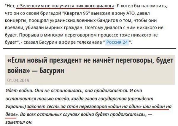 «Грядет война»: в «ДНР» прокомментировали победу шоумена Зеленского