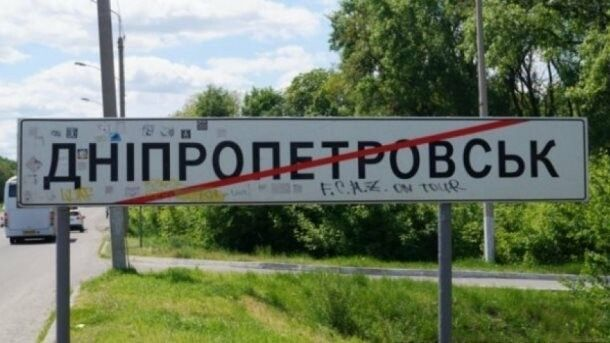 СМИ: Конституционный суд дал добро на переименование Днепропетровской области