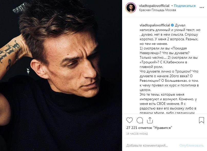 «Я в восторге от нашего Президента»: супруг Регины Тодоренко попросил подписчиков поделиться своим мнением относительно истории РФ