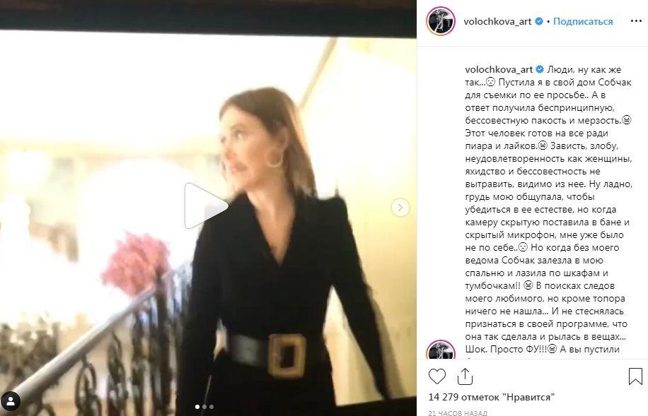 «Без моего ведома залезла в спальню, и лазила по шкафам и тумбочкам!» Волочкова шокировала рассказом, как на самом деле проходило ее интервью с Собчак
