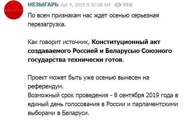 Нардеп: Путин готовится аннексировать Беларусь на референдуме