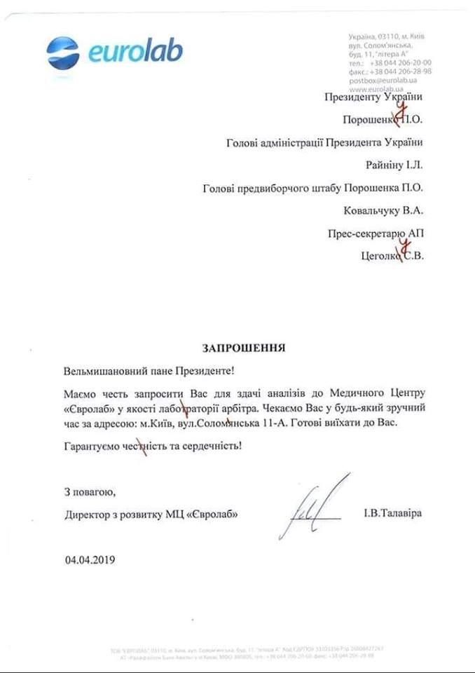 «И среднего образования нет?»: в «Евролабе» оконфузились письмом президенту Украины
