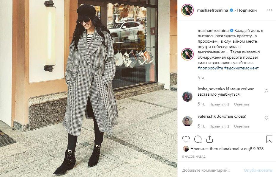 «Стильная»: Маша Ефросинина продемонстрировала свой уличный стиль и рассказала, что ее заставляет радоваться каждый день