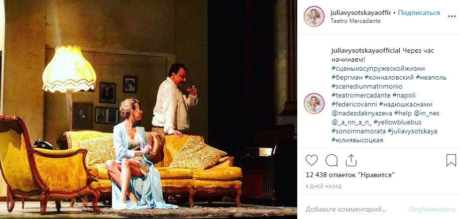 «О, Боже! Вот это ноги!» Юлия Высоцкая предстала в сексуальном наряде на сцене, покорив поклонников своей красотой