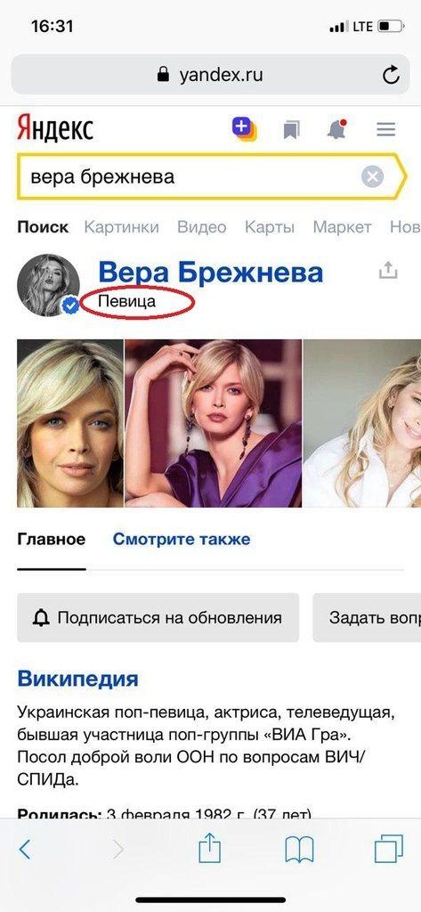 Скандал с Верой Брежневой: с сегодняшнего дня она не украинская певица