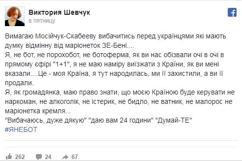 Скандал вокруг Мосейчук набирает обороты: журналистку поносят и «опускают» в Сети из-за ее слов об украинцах
