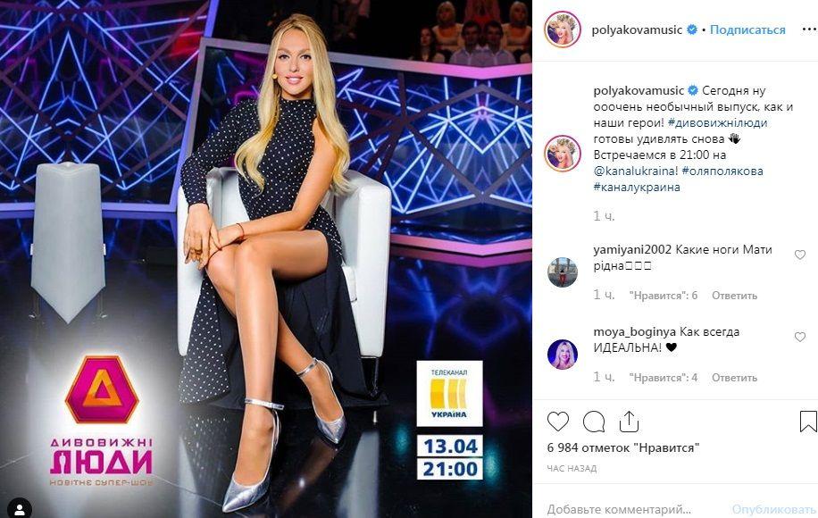 «Это вообще законно быть такой шикарной?» Оля Полякова сразила наповал сексуальным нарядом, выставив напоказ длинные ноги