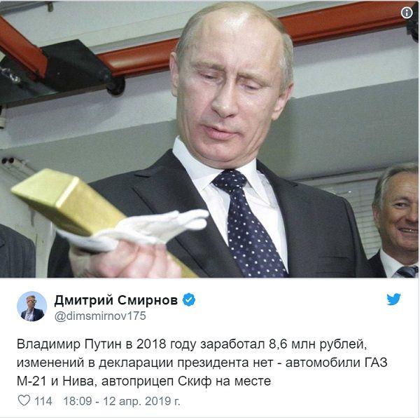 «Он только ворует и отбирает»: в сети подняли на смех декларацию Путина