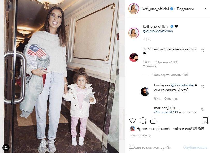 «Зарабатывают в России, а молятся на Америку»: солистка группы «А'Студио» разозлила фанатов снимком с флагом США