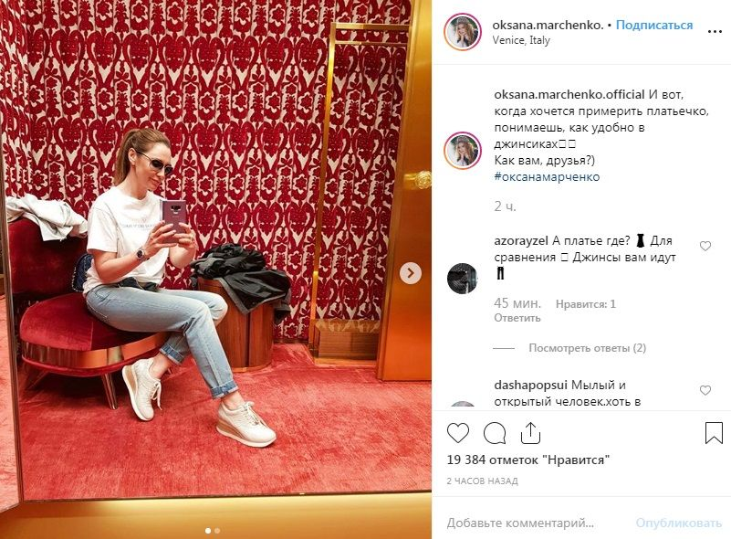 «Ви ікона стилю!» Оксана Марченко показав свій шопінг в Італії, позуючи в джинсах з розстебнутою ширінкою
