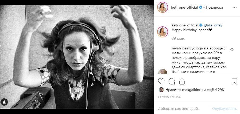 «Это Алла? Думала Кристина»: солистка группы «А'Студио» оригинально поздравила Пугачеву с днем рождения, опубликовав редкое архивное фото