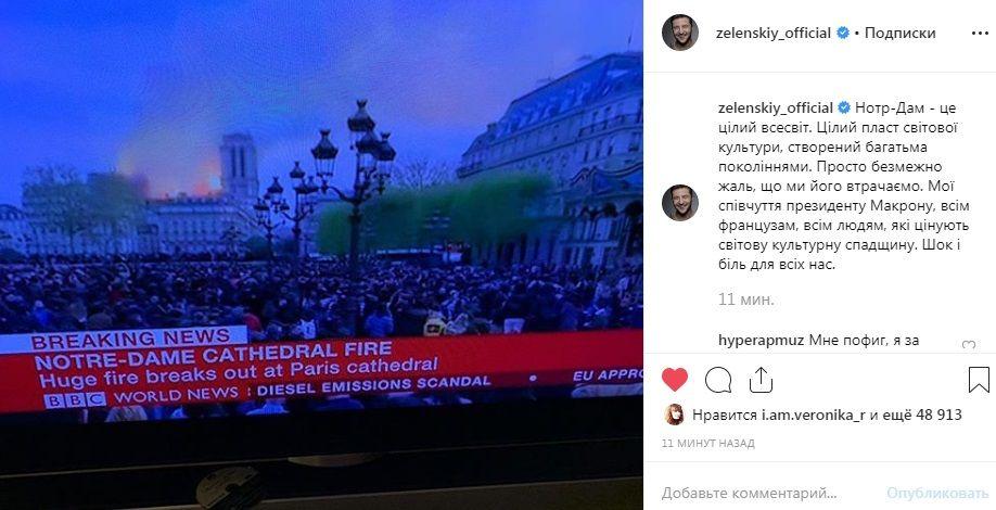 «Безмежно жаль, що ми його втрачаємо»: Зеленський відреагував на пожежу в Соборі Паризької Богоматері