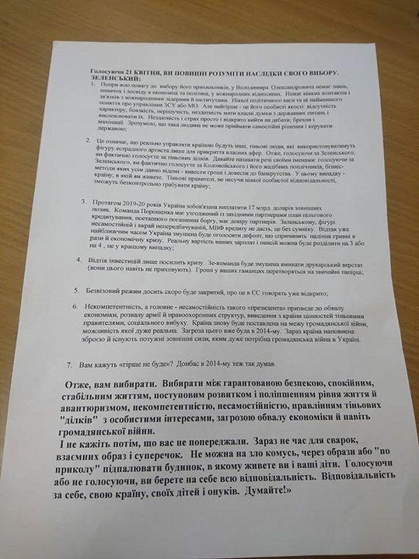 Будете через год плакать: в Киевской области учительница принуждает учеников к любви к Порошенко