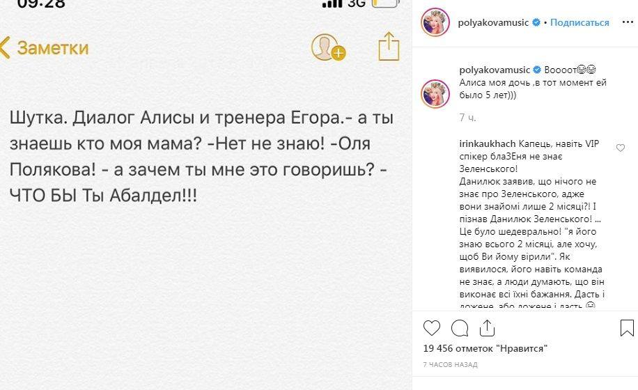 «Ты знаешь, кто моя мама?» Оля Полякова рассмешила сеть шуткой, которую выдала ее младшая дочь
