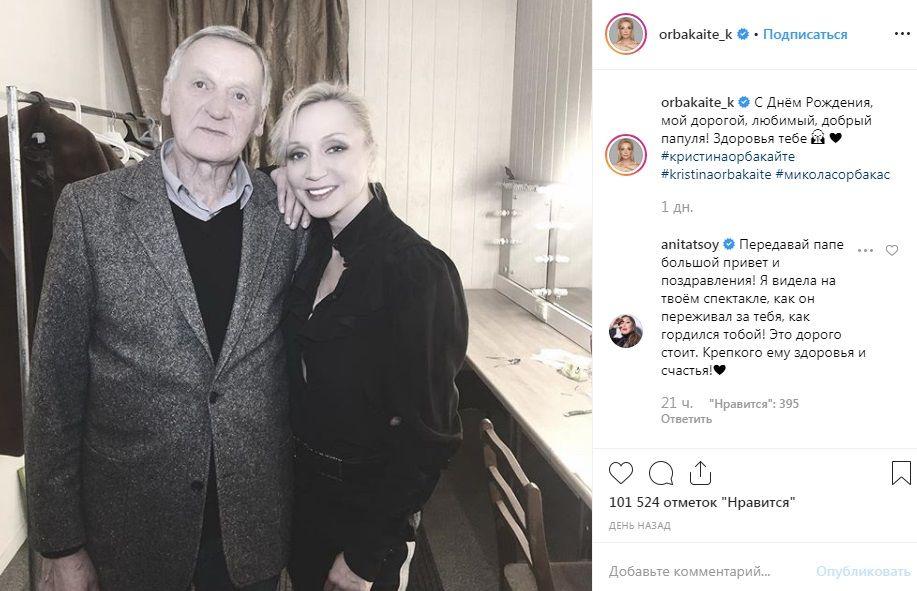 «Копия папы!» Кристина Орбакайте трогательно поздравила отца с днем рождения, опубликовав совместное фото