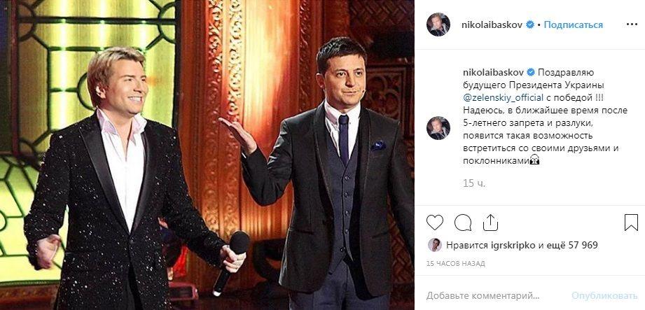 «Надеюсь, в ближайшее время появится возможность встретиться со своими поклонниками»: Басков посвятил пост Зеленскому, забредив концертами в Украине