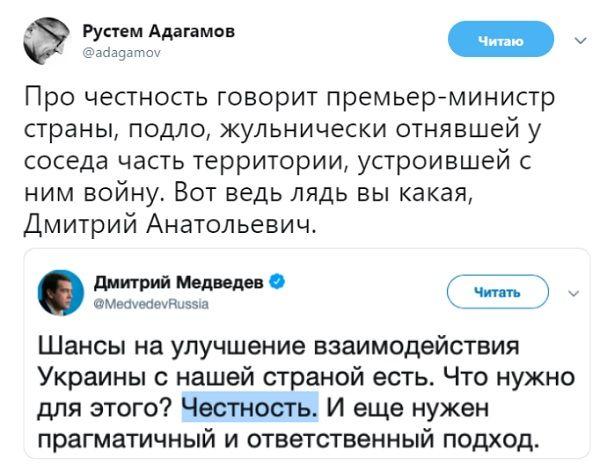 «Подло, жульнически отняли у соседа часть территории»: соцсети взорвало циничное заявление Медведева после победы Зеленского