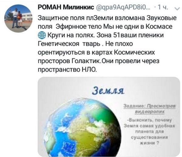 «Язык инопланетной цивилизации»: в сети жестко высмеяли «ученых Л/ДНР»