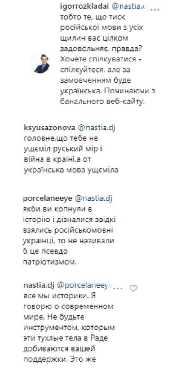 «Главное, чтобы не ущемлял «русский мир»: в сети жаркие споры из-за полста известной певицы о языковом законе