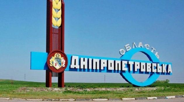 Днепропетровская область прекращает свое существование – решение КС