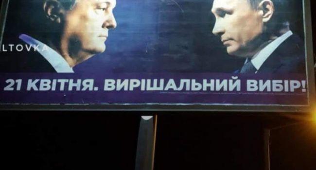 Аналитик рассказал, почему пророссийские силы в Украине выходят из себя из-за баннера с изображением Порошенко и Путина