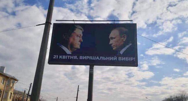 «Невидимая борьба с Путиным продолжается»: в соцсетях обсуждают баннер с Порошенко