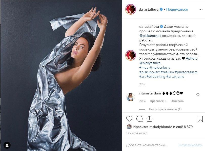 «Божественно прекрасна!» Даша Астафьева удивила сеть новым постом, засветив с*сок