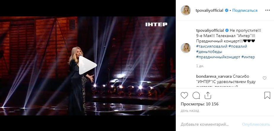 «Любим адекватных украинцев и Украину»: Повалий сообщила о концерте на «Интере» в честь 9 Мая, сеть обрадовалась