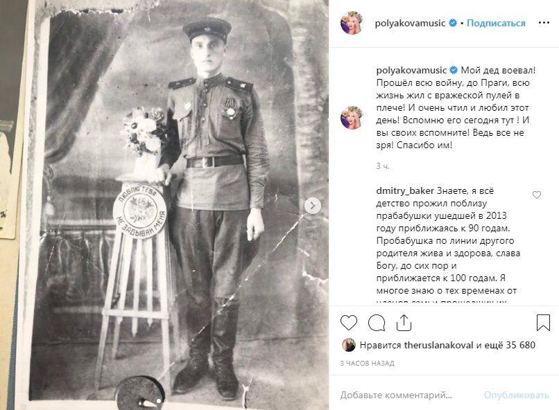 «Всю жизнь жил с вражеской пулей в плече»: Оля Полякова показала своего деда, который воевал во время Второй мировой войны