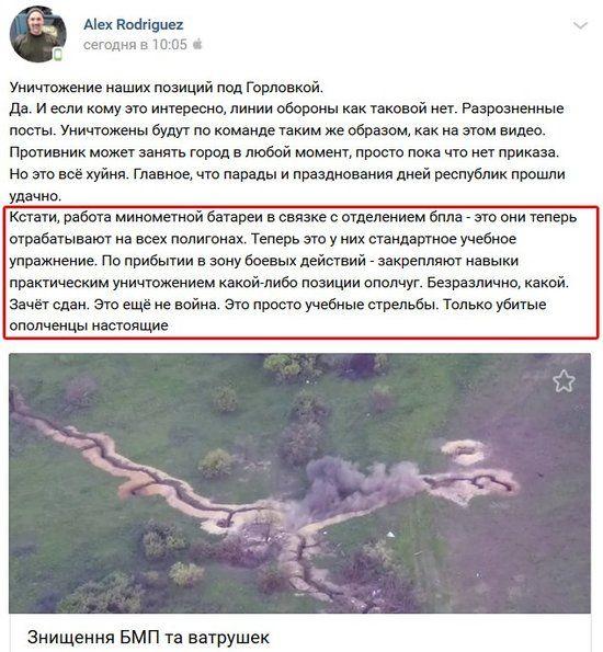 Наемник Путина: «Боевики реально гибнут, а бойцы ВСУ могут занять Горловку в любой день»