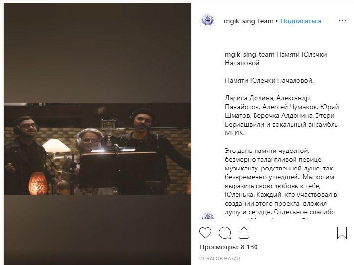 «Плачу!» Российские знаменитости почли память умершей Юлии Началовой