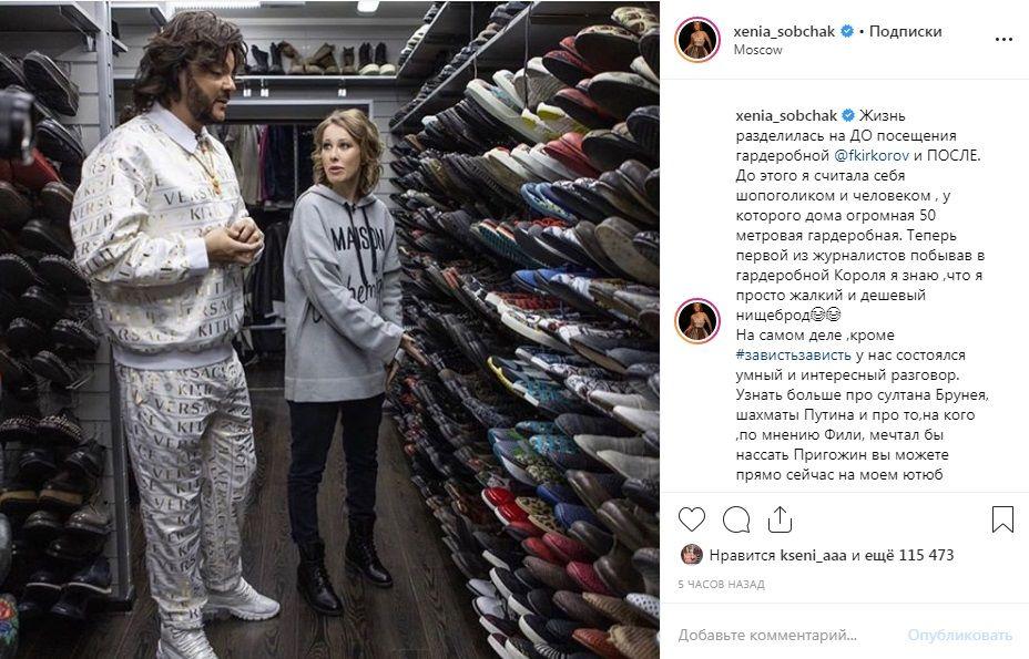 «Я просто жалкий и дешевый нищеброд»: Ксения Собчак показала хоромы Киркорова за 25 миллионов долларов, шокировав размером его гардеробной