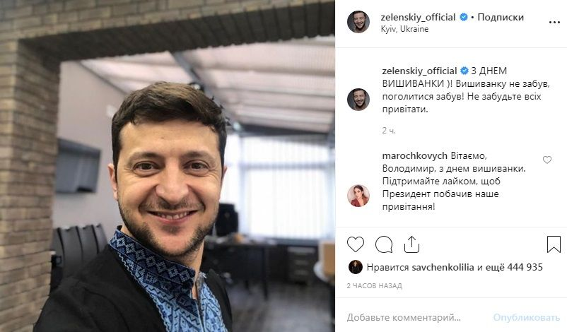 «Надто сексуальний президент»: Володимир Зеленський поділився фото у вишиванці  та з бородою