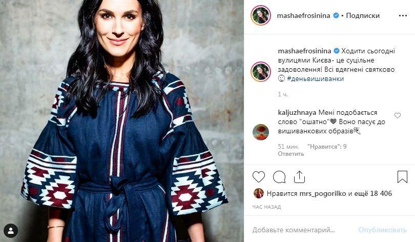 «Це якась магія! Не можна відірвати очей»: Маша Єфросініна вразила мережу у вишитому вбранні