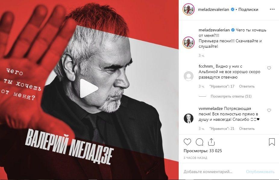 «Очередной шедевр»: Валерий Меладзе презентовал новый трек