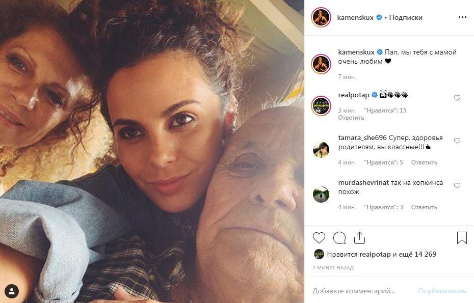 «Какое тёплое фото»: Настя Каменских показала трогательный семейный снимок с мамой и папой