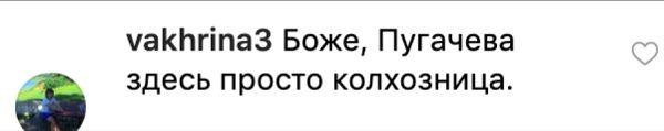 «Боже, она же здесь просто колхозница»: сеть в шоке от того, как Пугачева отрывалась с известными мужчинами