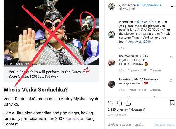 Авторитетное СМИ угодило в скандал из-за участия Верки Сердючки на Евровидении – 2019