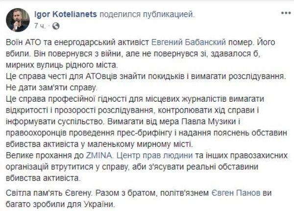Проломлен череп: в сети сообщили о жестоком убийстве ветерана АТО на Запорожье