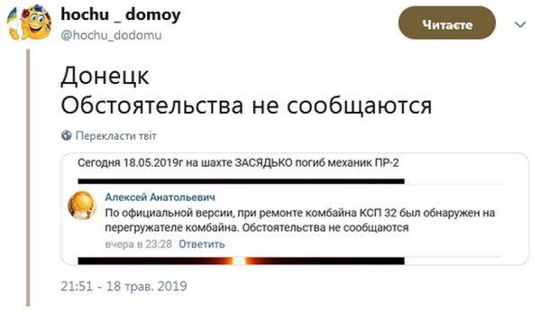 Террористы «ДНР» утаили новость о страшной трагедии на шахте: что происходит
