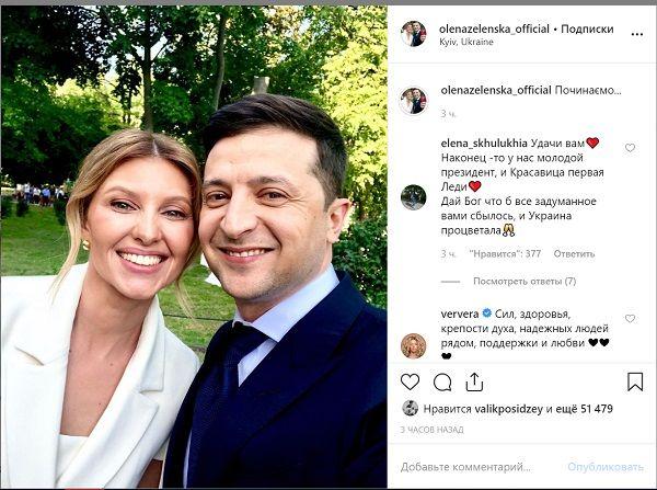 Елена Зеленская зарегистрировалась в Instagram: о чем пишет первая леди страны
